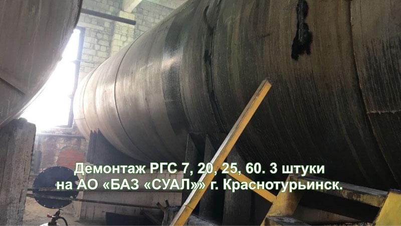 БАЗ СУАЛ - фото1. Демонтаж резервуаров РГС