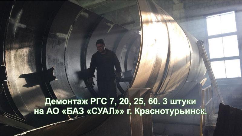 БАЗ СУАЛ - фото2. Демонтаж резервуаров РГС