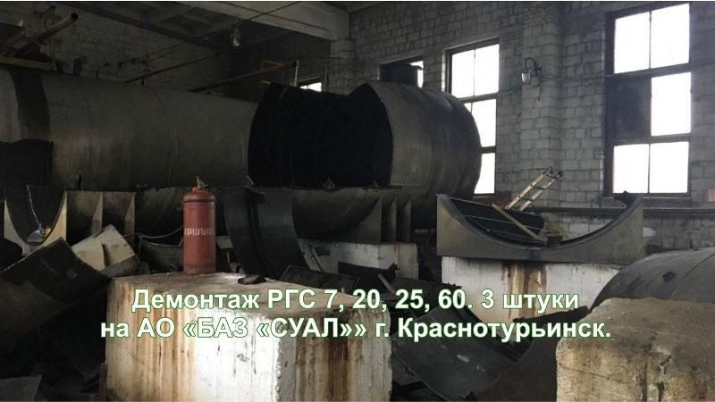 БАЗ СУАЛ - фото3. Демонтаж резервуаров РГС