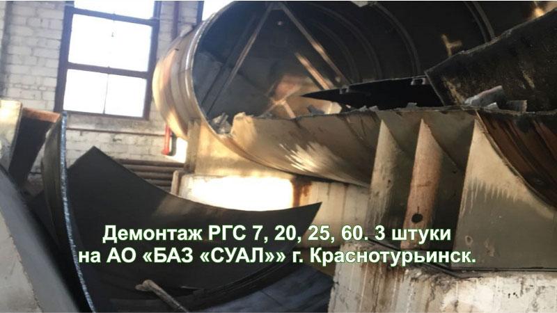 БАЗ СУАЛ - фото4. Демонтаж резервуаров РГС