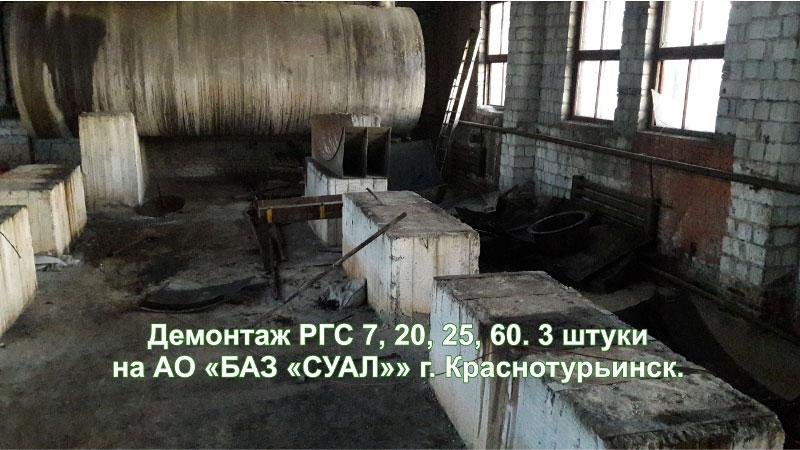 БАЗ СУАЛ - фото5. Демонтаж резервуаров РГС