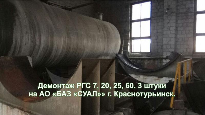 БАЗ СУАЛ - фото6. Демонтаж резервуаров РГС