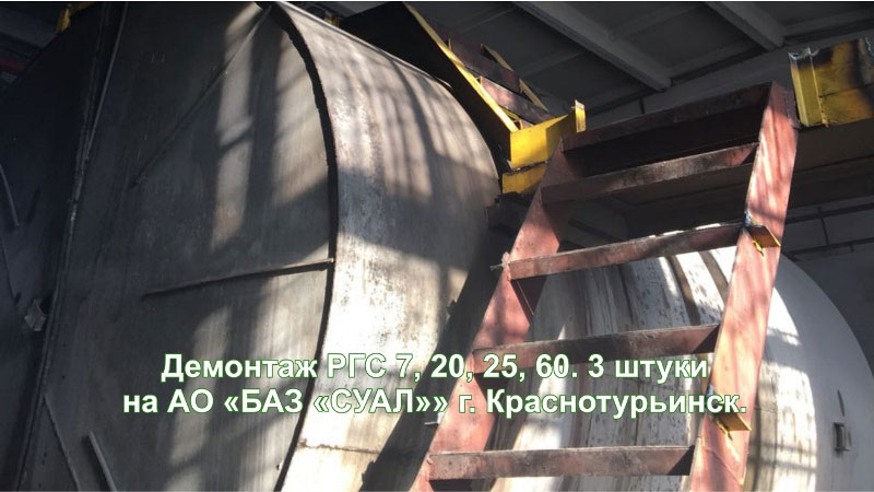 БАЗ СУАЛ - фото7. Демонтаж резервуаров РГС