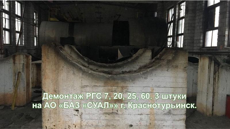 БАЗ СУАЛ - фото8. Демонтаж резервуаров РГС