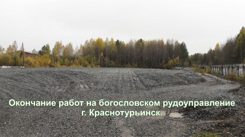 Богословское рудоуправление - фото5. Уборка нефтешлама спецтехникой