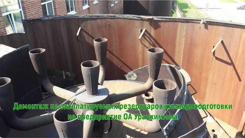 Уралхиммаш - фото1. Демонтаж резервуаров химводоподготовки