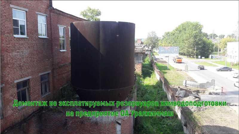 Уралхиммаш - фото2. Демонтаж резервуаров ХВП