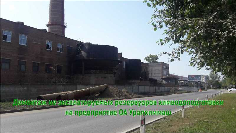 Уралхиммаш - фото3. Демонтаж резервуаров химводоподготовки