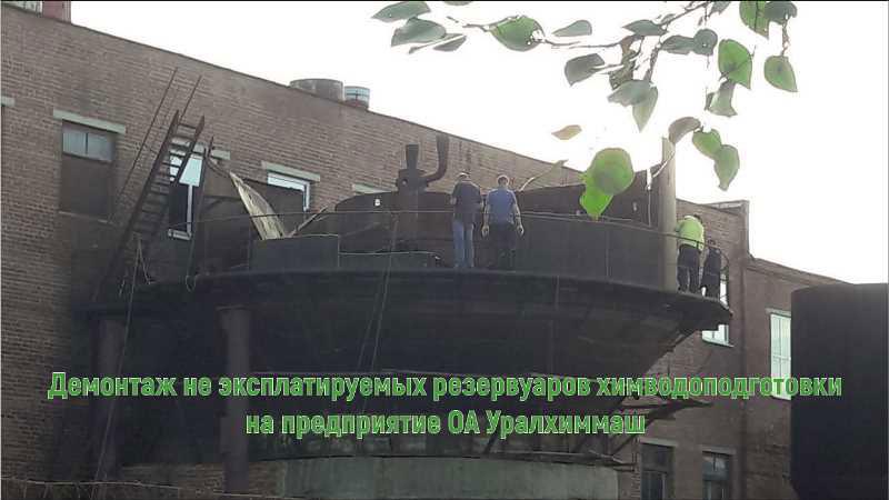 Уралхиммаш - фото4. Демонтаж резервуаров ХВП