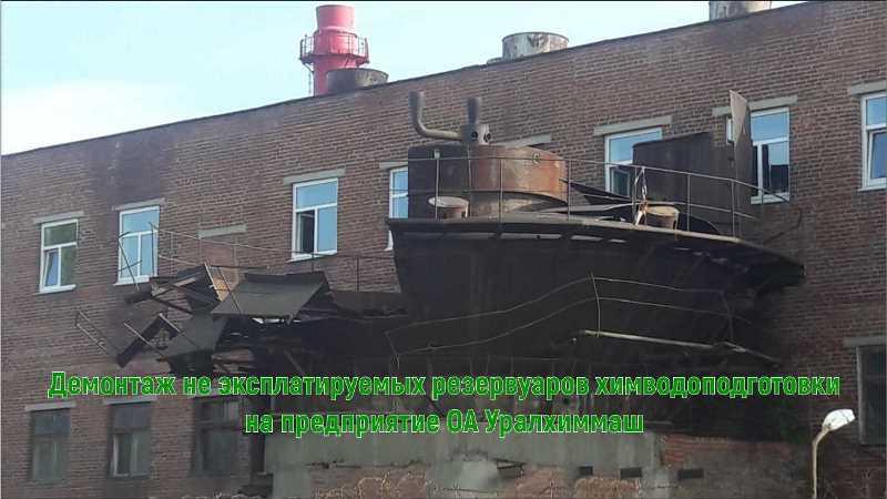 Уралхиммаш - фото5. Демонтаж резервуаров химводоподготовки