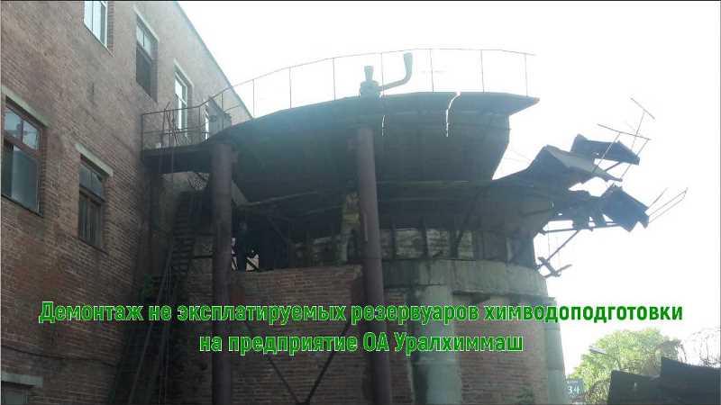Уралхиммаш - фото6. Демонтаж резервуаров ХВП