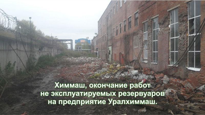 Уралхиммаш - фото7. Окончание работ
